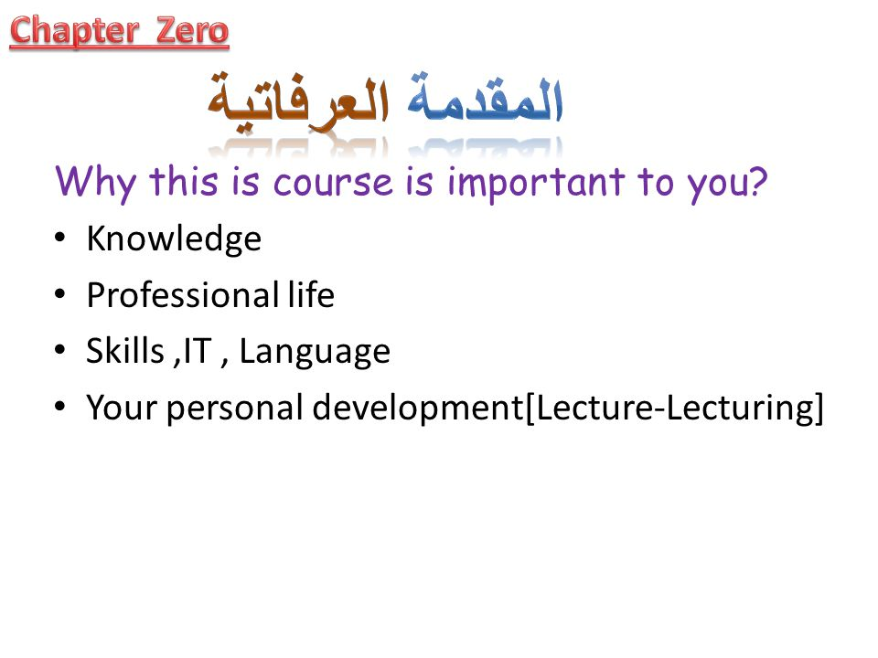 المقدمة العرفاتية Chapter Zero Why this is course is important to you