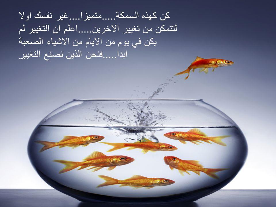 كن كهذه السمكة. متميزا. غير نفسك اولا لتتمكن من تغيير الاخرين