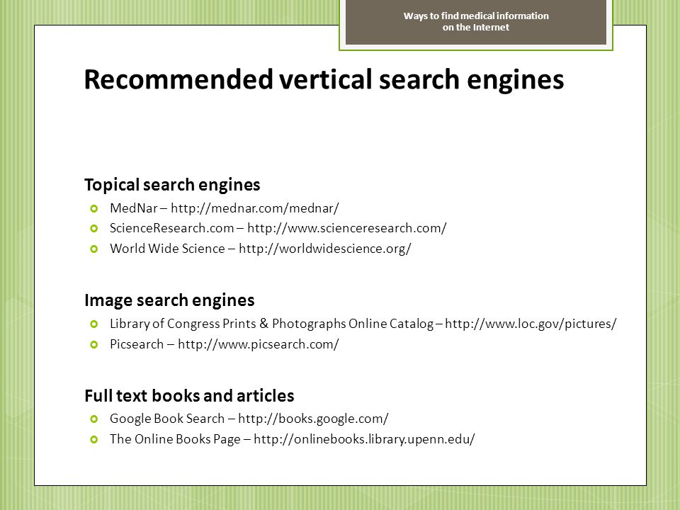 Recommended vertical search engines