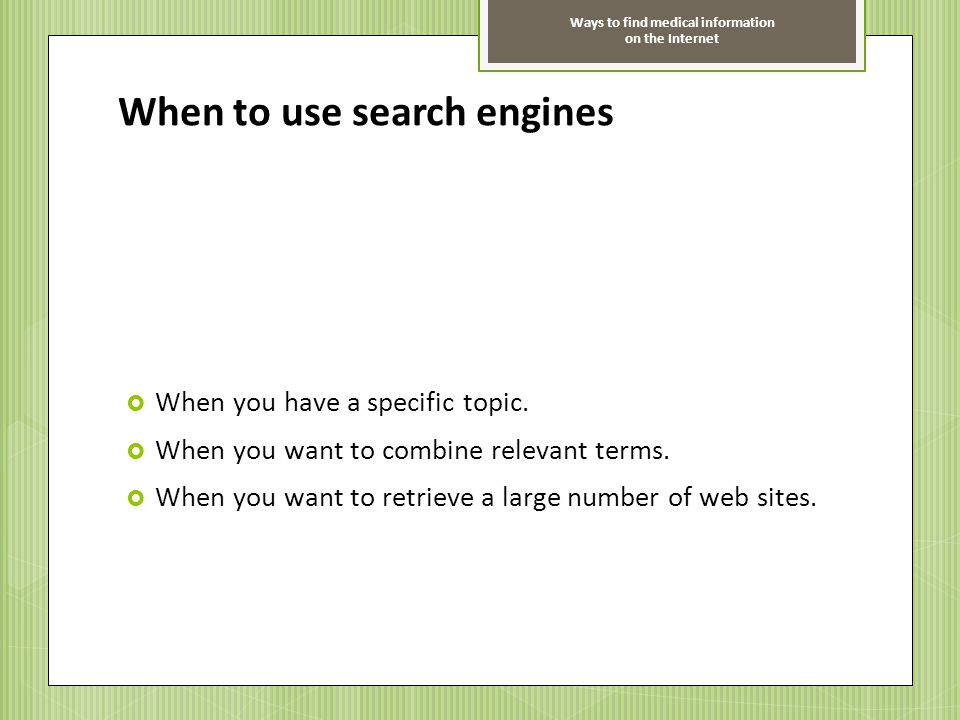 When to use search engines