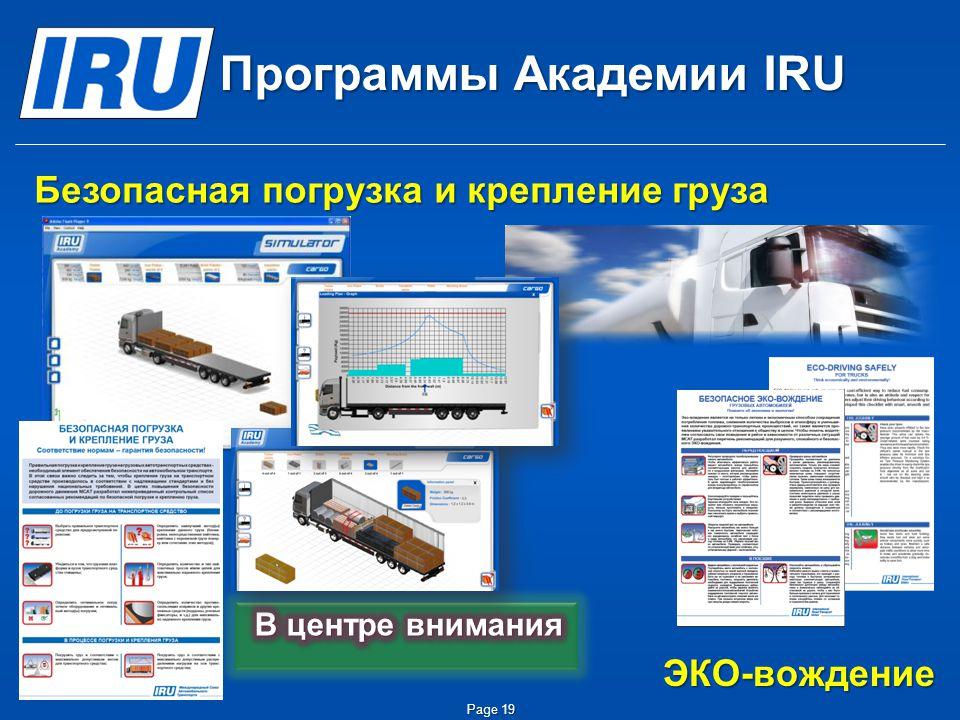 Программы Академии IRU Безопасная погрузка и крепление груза