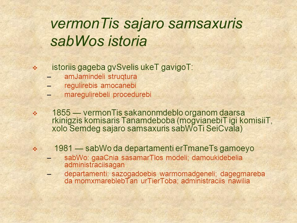 vermonTis sajaro samsaxuris sabWos istoria