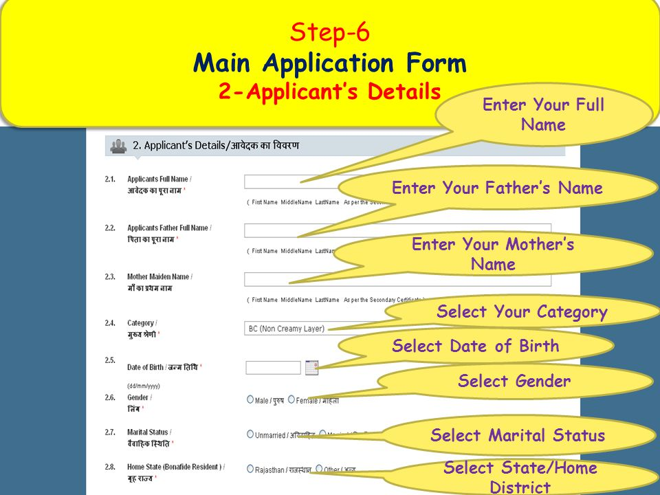 Step-6 Main Application Form 2-Applicant's Details