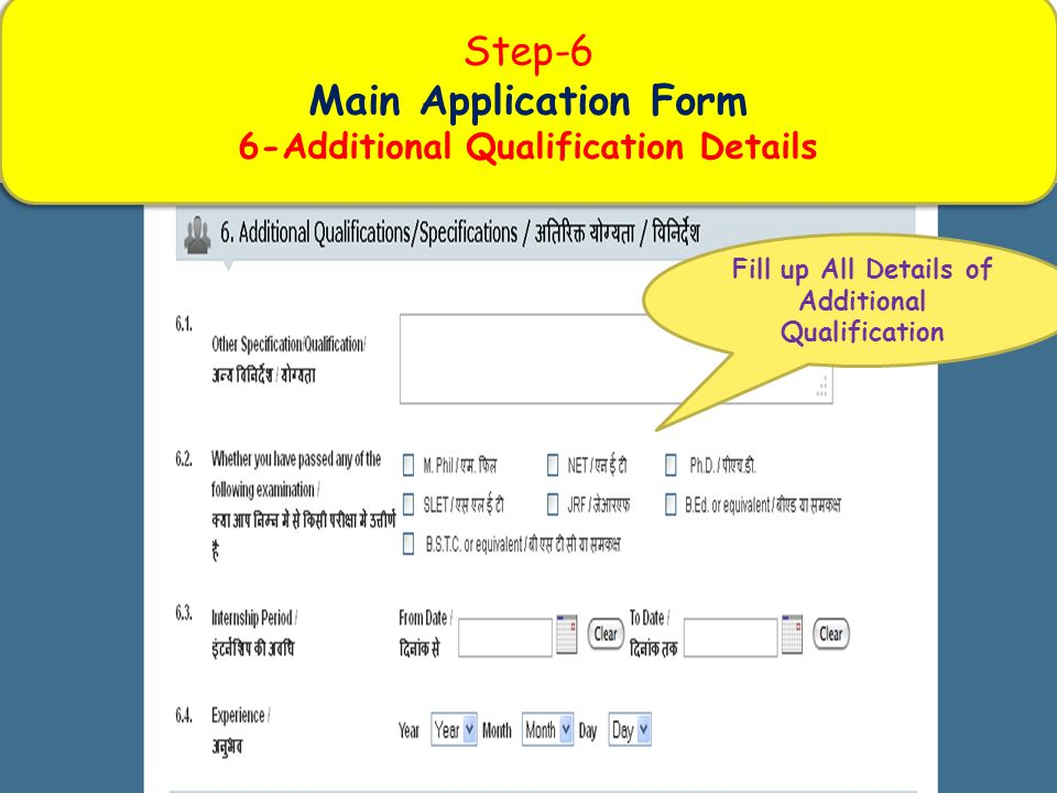 Step-6 Main Application Form 6-Additional Qualification Details