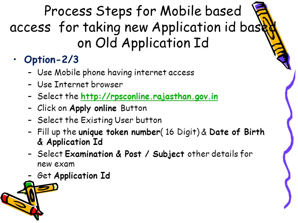 Process Steps for Mobile based access for taking new Application id based on Old Application Id