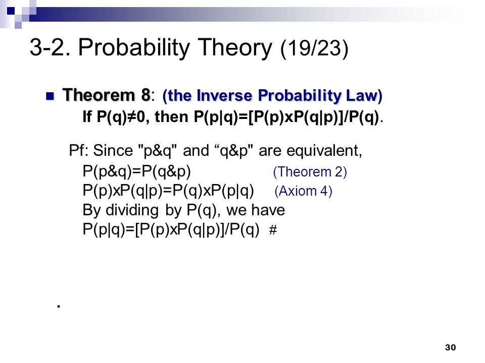 3-2. Probability Theory (19/23)