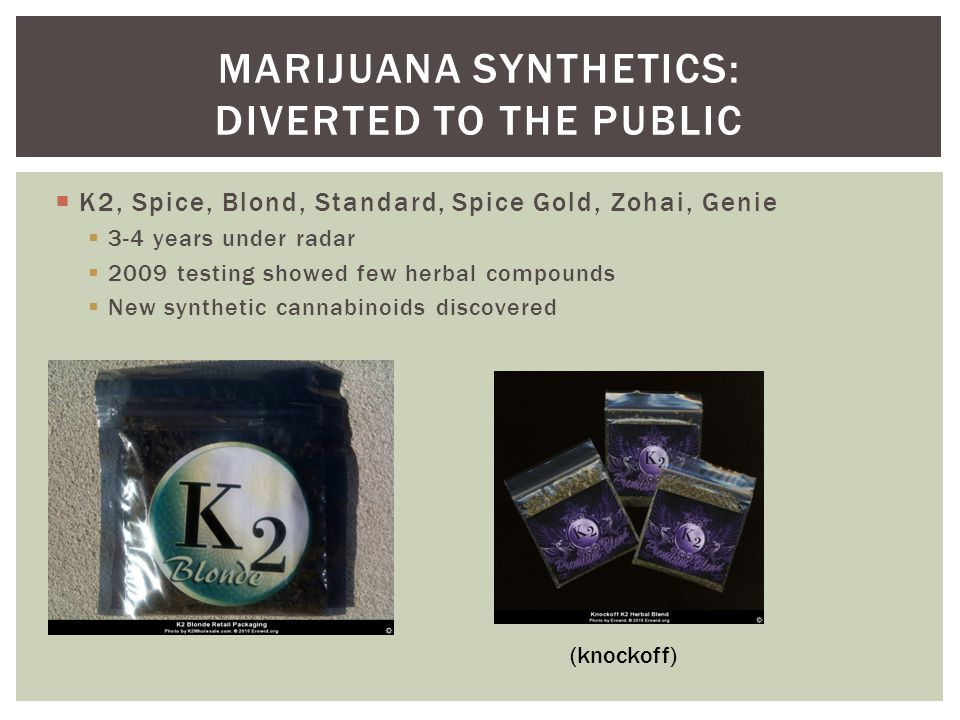 Marijuana synthetics: Diverted to the Public