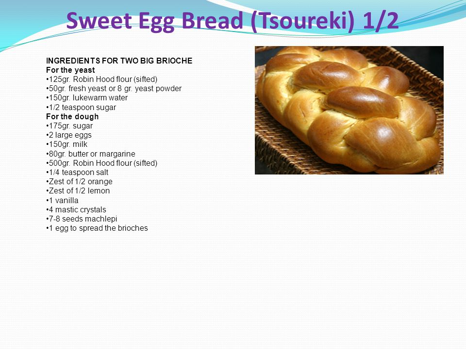 Sweet Egg Bread (Tsoureki) 1/2