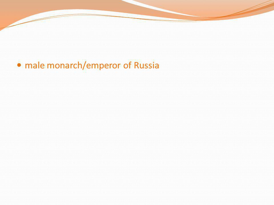 male monarch/emperor of Russia