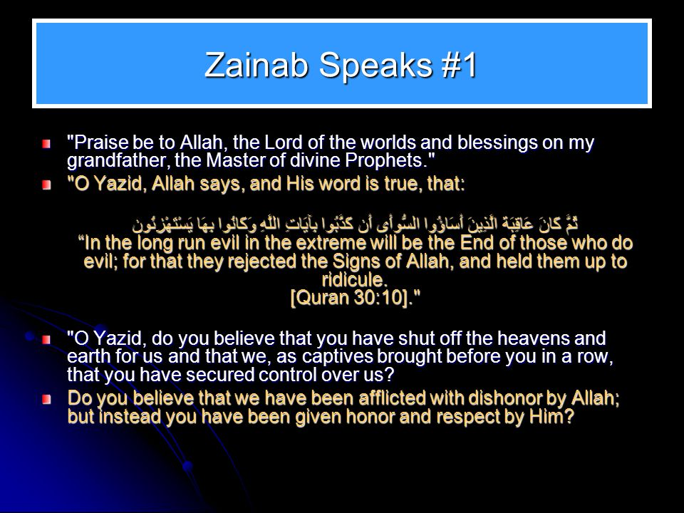Zainab Speaks #1 Praise be to Allah, the Lord of the worlds and blessings on my grandfather, the Master of divine Prophets.