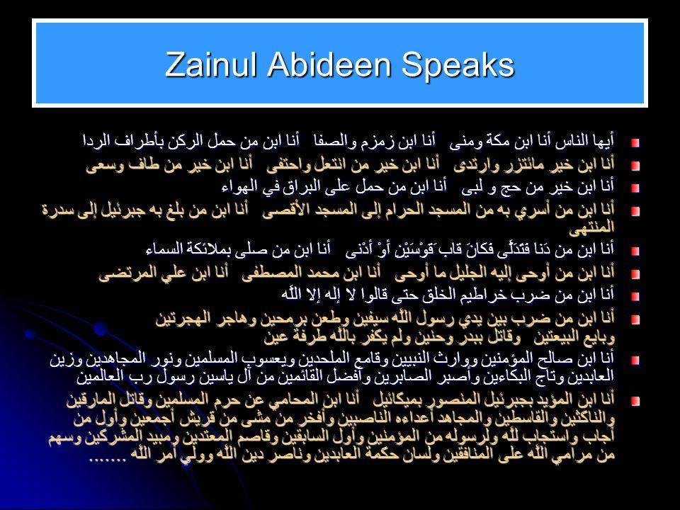 Zainul Abideen Speaks أيها الناس أنا ابن مكة ومنى أنا ابن زمزم والصفا أنا ابن من حمل الركن بأطراف الردا