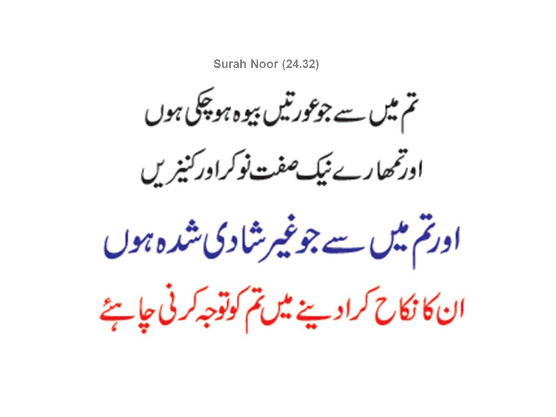 Surah Noor (24.32)