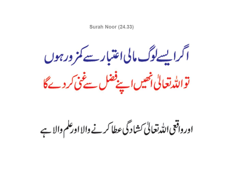Surah Noor (24.33)