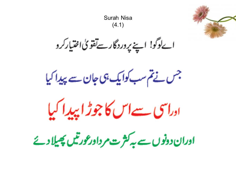 Surah Nisa (4.1)