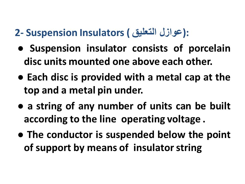 2- Suspension Insulators ( عوازل التعليق): ● Suspension insulator consists of porcelain disc units mounted one above each other.