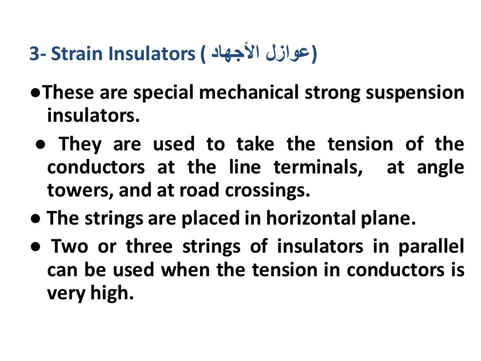 3- Strain Insulators ( عوازل الأجهاد) ●These are special mechanical strong suspension insulators.