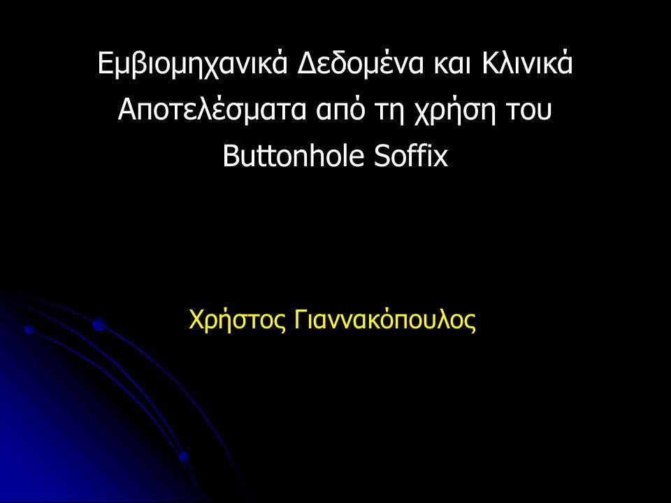 Εμβιομηχανικά Δεδομένα και Κλινικά Αποτελέσματα από τη χρήση του Buttonhole Soffix