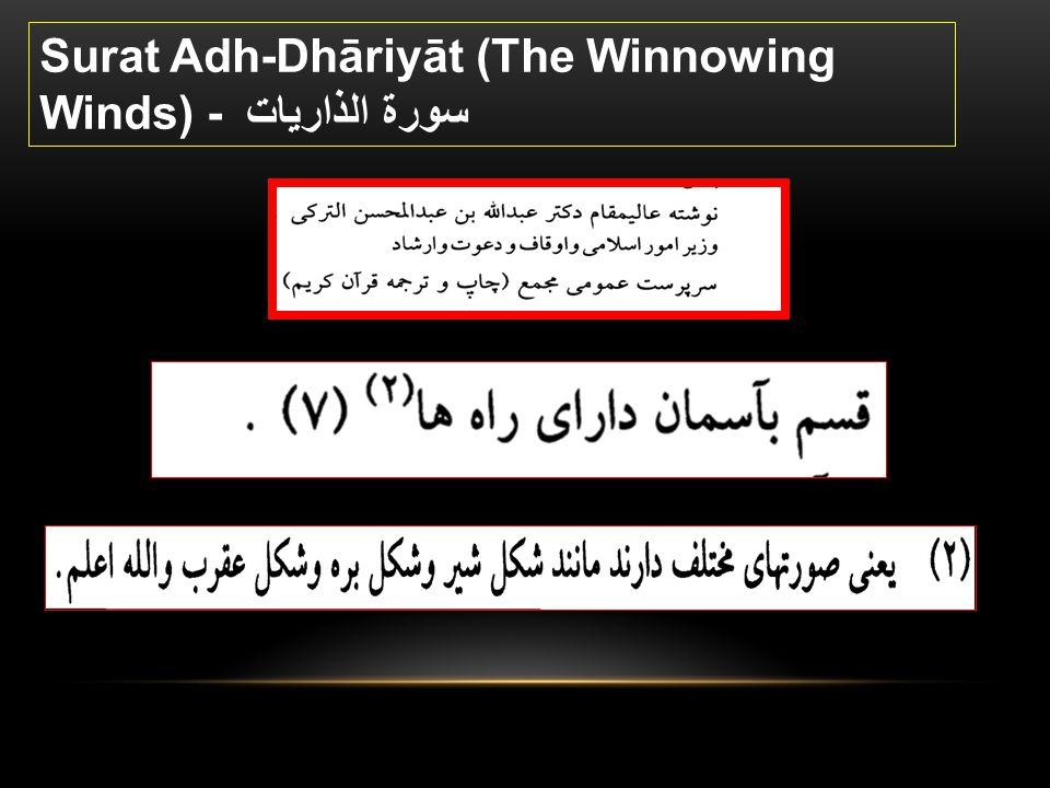 Surat Adh-Dhāriyāt (The Winnowing Winds) - سورة الذاريات