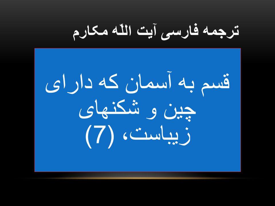 ترجمه فارسى آيت اللّه مکارم