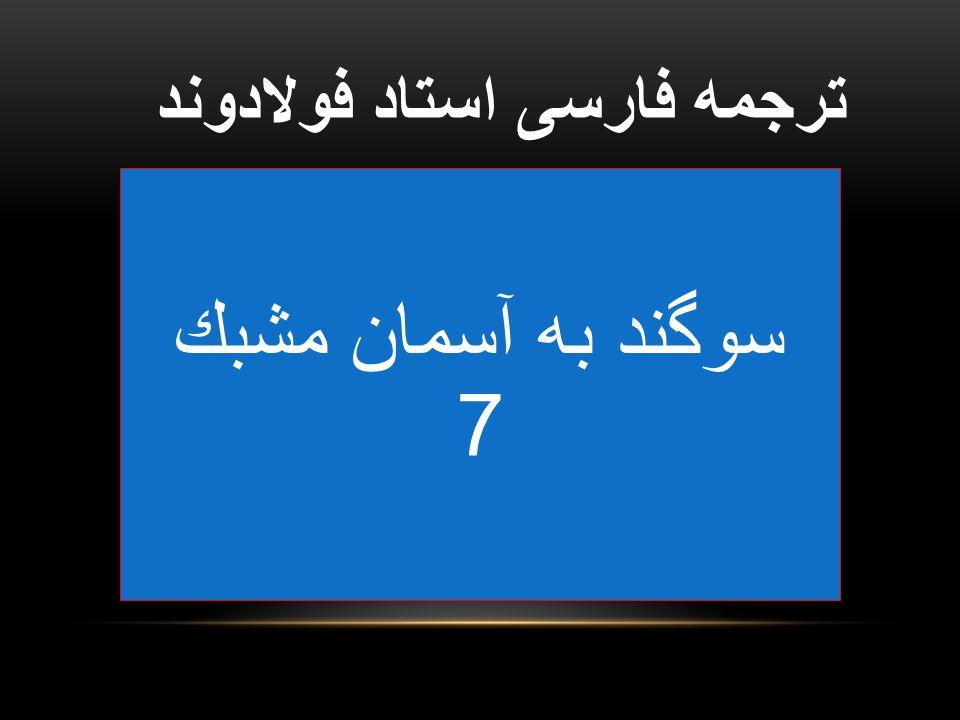 ترجمه فارسى استاد فولادوند