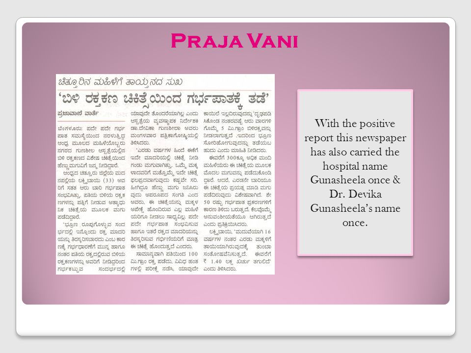 Praja Vani With the positive report this newspaper has also carried the hospital name Gunasheela once & Dr.