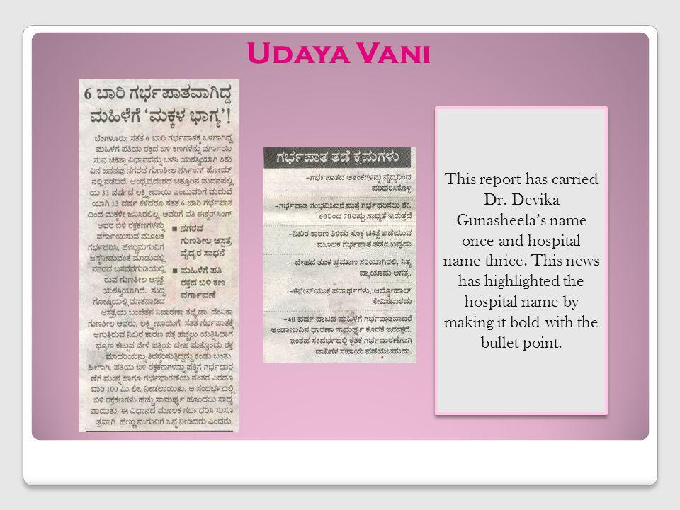 Udaya Vani