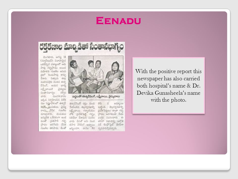 Eenadu With the positive report this newspaper has also carried both hospital's name & Dr.