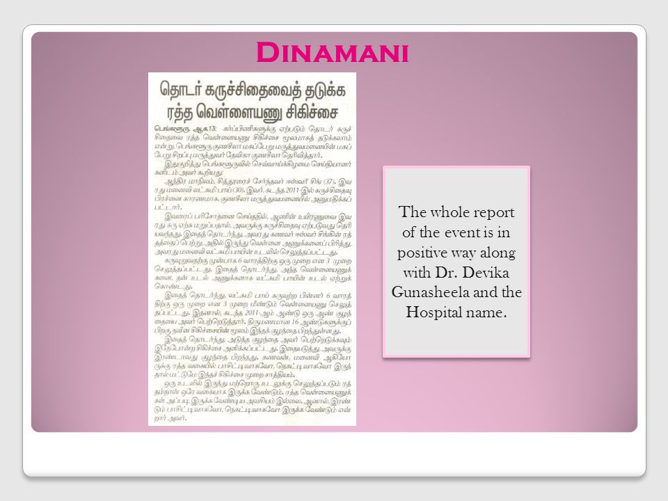 Dinamani The whole report of the event is in positive way along with Dr.