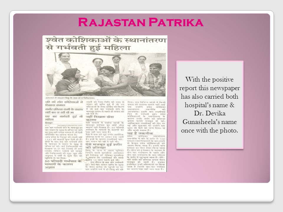 Rajastan Patrika With the positive report this newspaper has also carried both hospital's name & Dr.