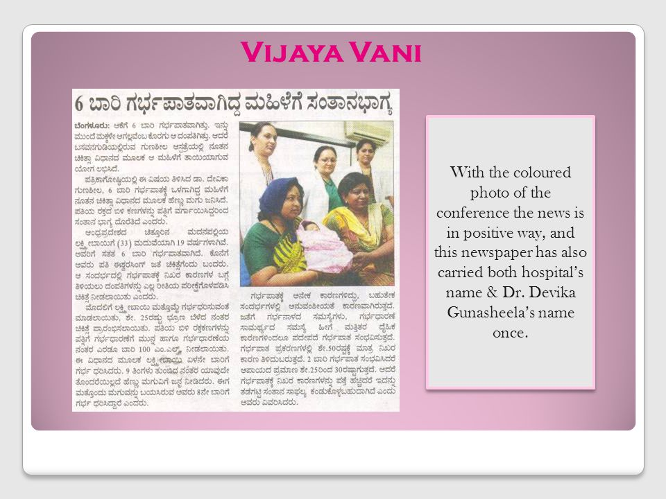 Vijaya Vani
