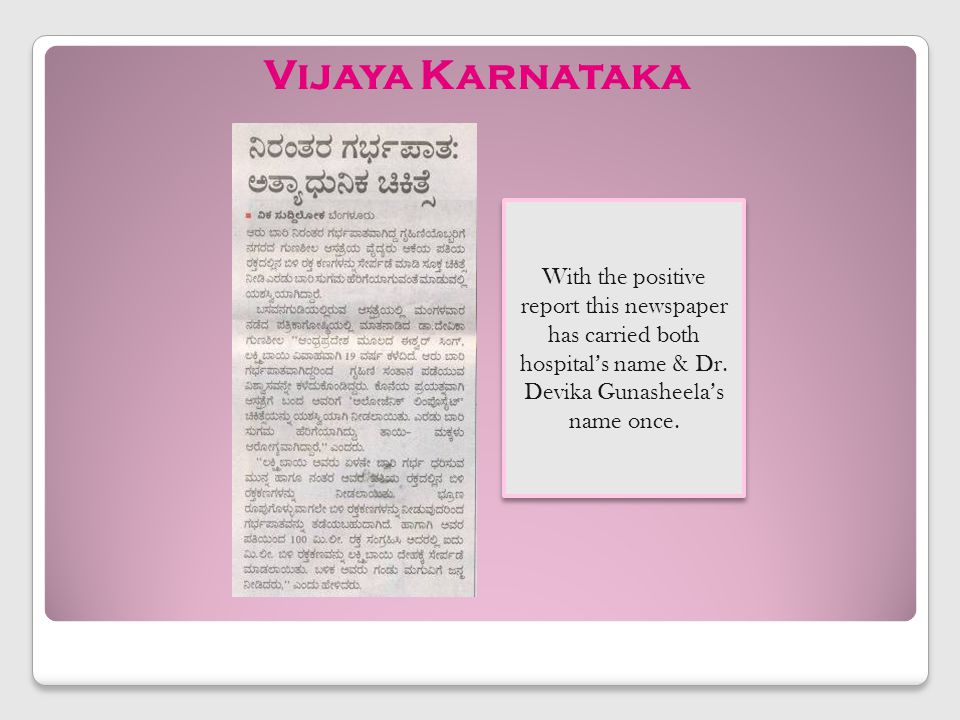 Vijaya Karnataka With the positive report this newspaper has carried both hospital's name & Dr.