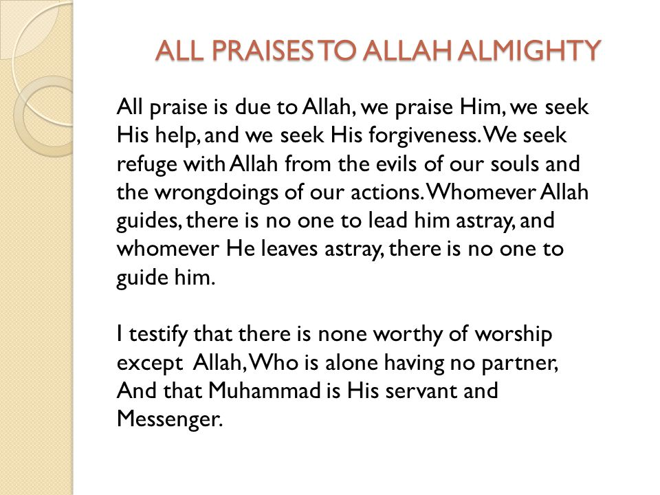 ALL PRAISES TO ALLAH ALMIGHTY
