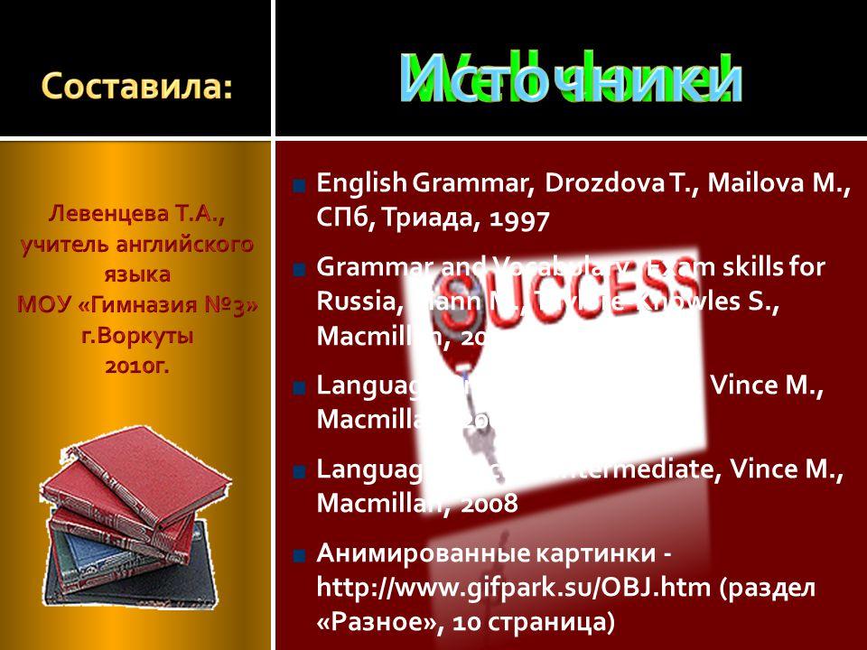 Левенцева Т.А., учитель английского языка МОУ «Гимназия №3» г.Воркуты