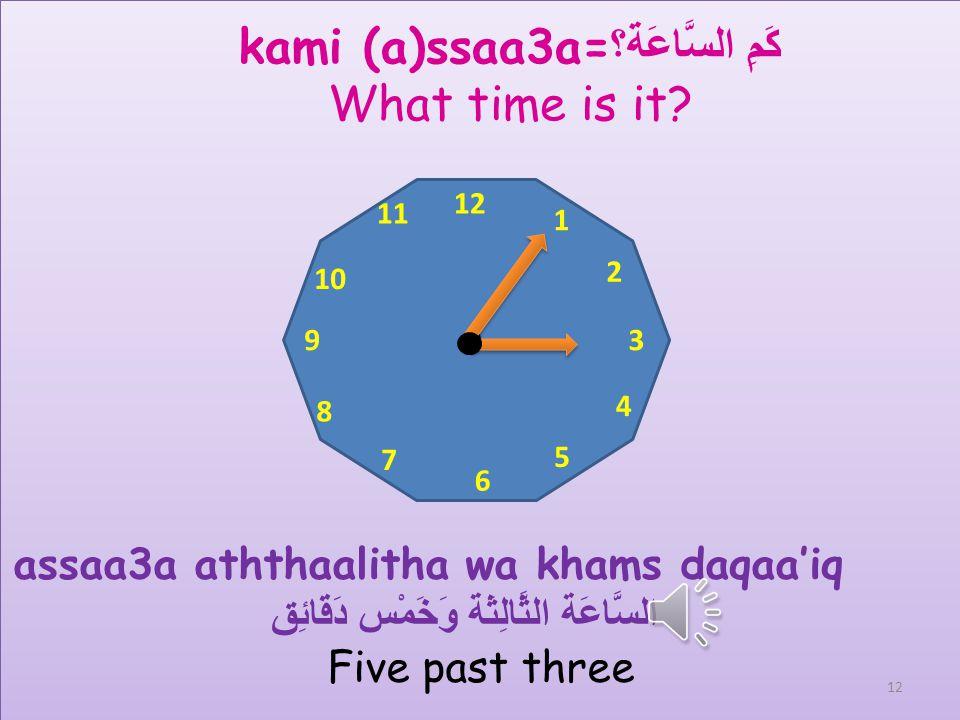 kami (a)ssaa3a=كَمِ السَّاعَة؟
