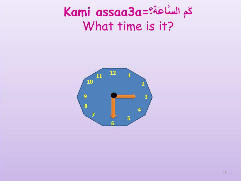 Kami assaa3a=كَمِ السَّاعَة؟