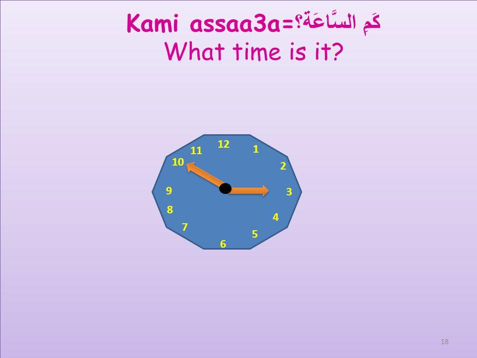 alHayaat alyawmiyya = الْحَيَاة الْيَوْمِيَّة Daily routine