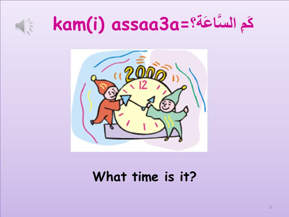 الْوَاحِدَة alwaaHida 1o'clock