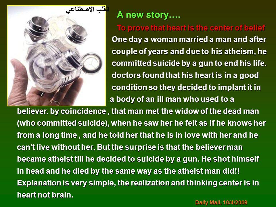 A new story…. القلب الاصطناعي