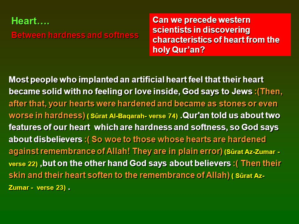 Heart…. Between hardness and softness. Can we precede western scientists in discovering characteristics of heart from the holy Qur'an