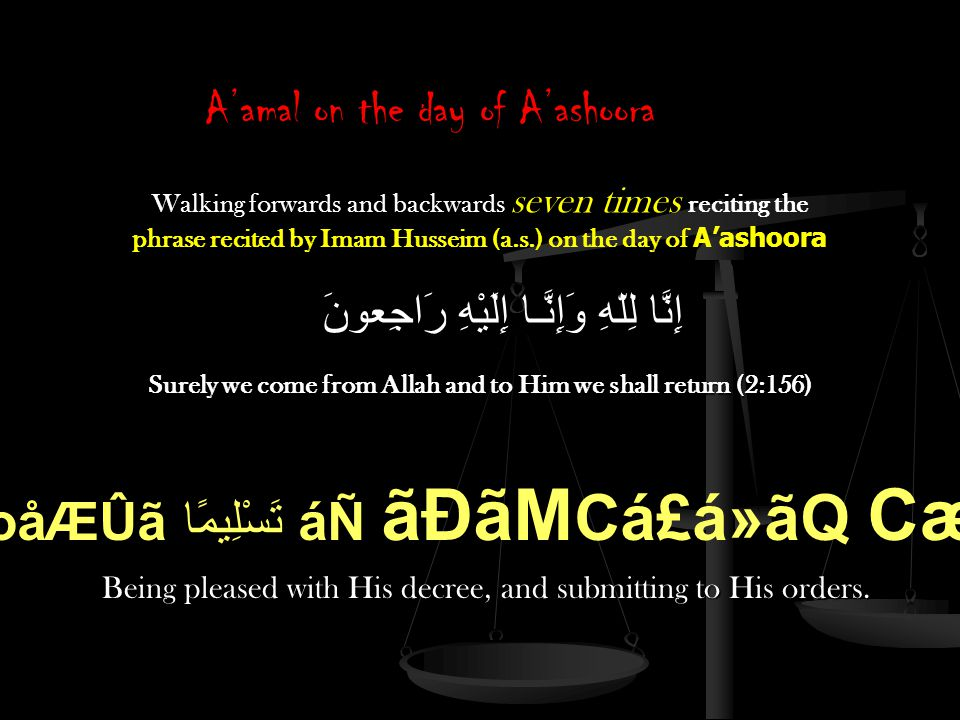 phrase recited by Imam Husseim (a.s.) on the day of A'ashoora