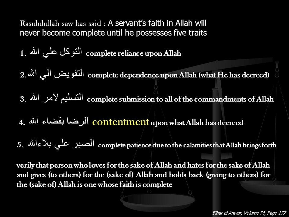 1. التوكل علي الله complete reliance upon Allah