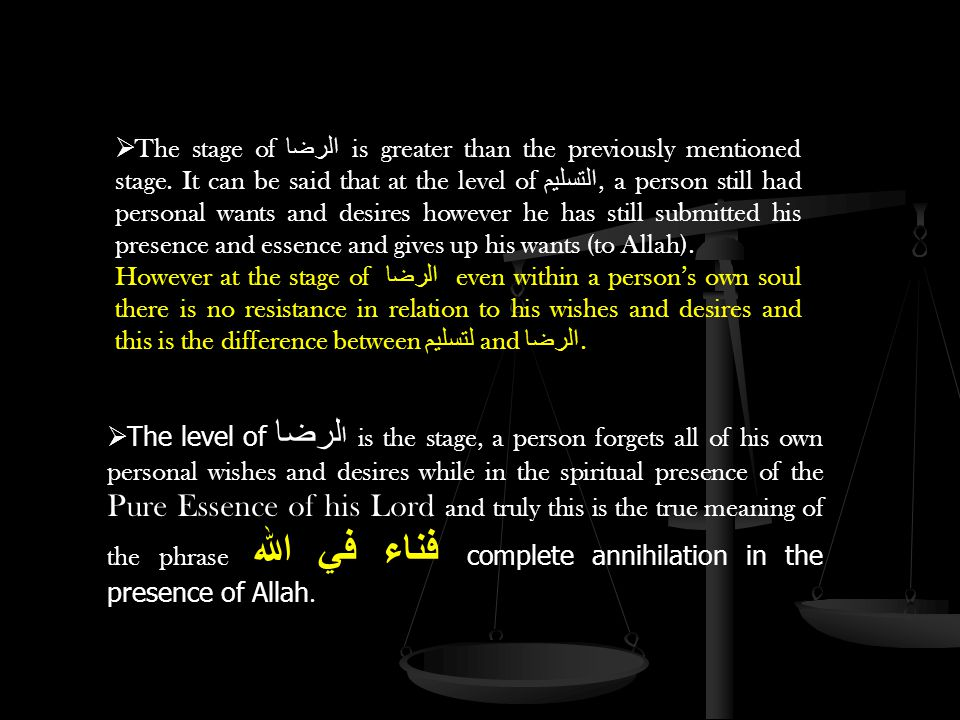 The stage of الرضا is greater than the previously mentioned stage