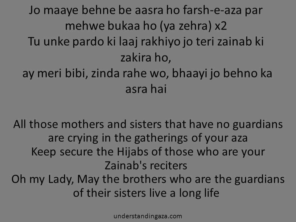 Keep secure the Hijabs of those who are your Zainab s reciters