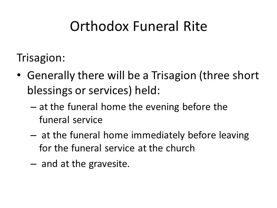 Orthodox Funeral Rite Trisagion: