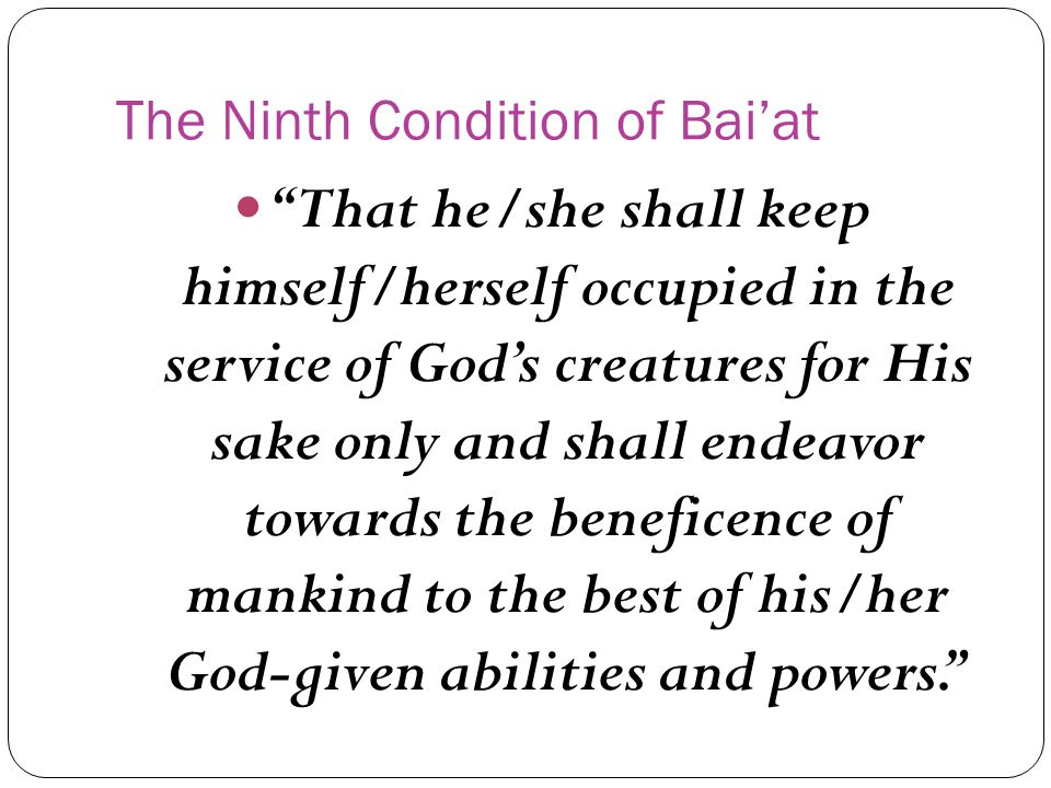 The Ninth Condition of Bai'at