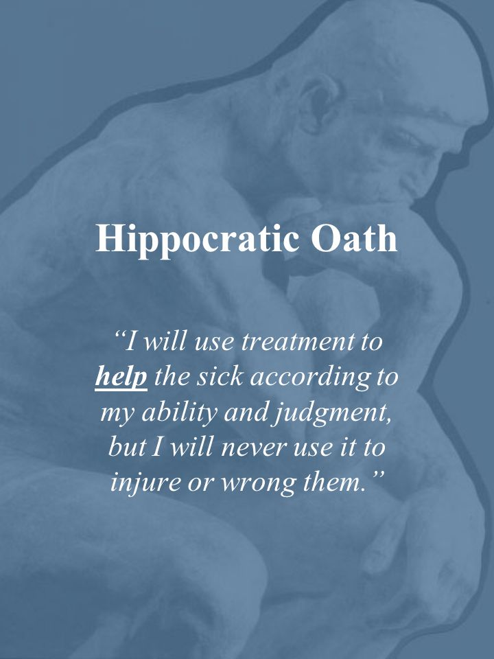 Hippocratic Oath I will use treatment to help the sick according to my ability and judgment, but I will never use it to injure or wrong them.