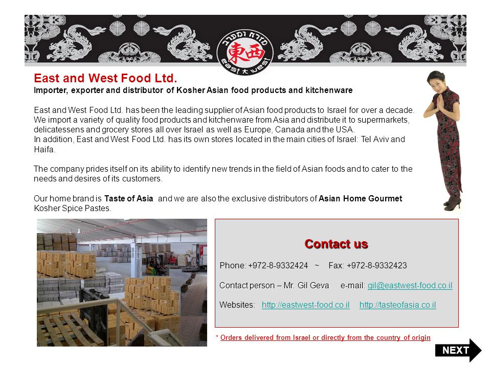 East and West Food Ltd. Contact us NEXT