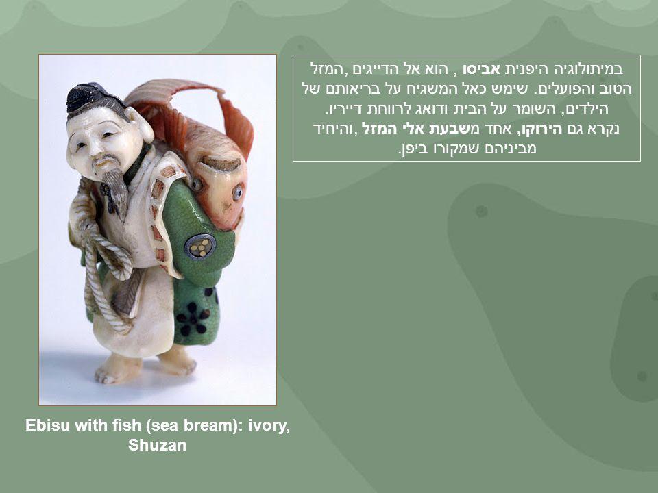 נקרא גם הירוקו, אחד משבעת אלי המזל, והיחיד מביניהם שמקורו ביפן.