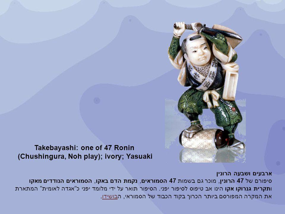 Takebayashi: one of 47 Ronin