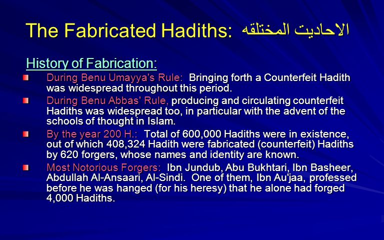 The Fabricated Hadiths: الاحاديت المختلقه